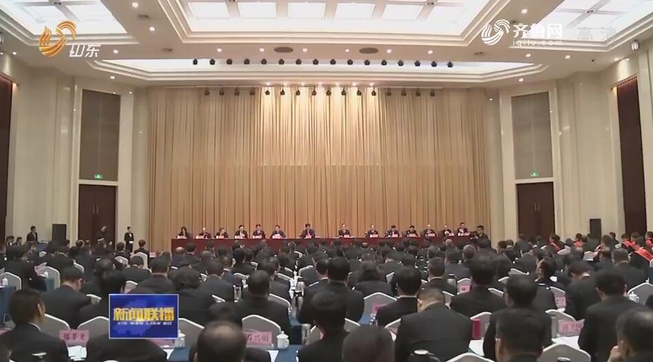 第24次全省法院工作会议在临沂召开