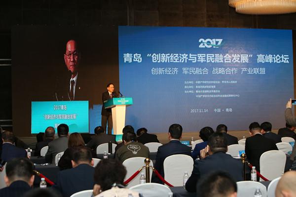 """2017青岛""""创新经济与军民融合发展""""高峰论坛在青岛西海岸新区举行"""