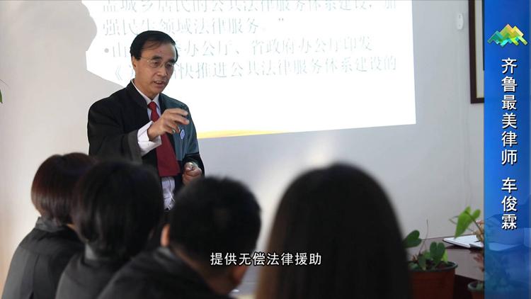 """""""齐鲁最美律师""""车俊霖:教会农民用法律武器维护合法权益"""