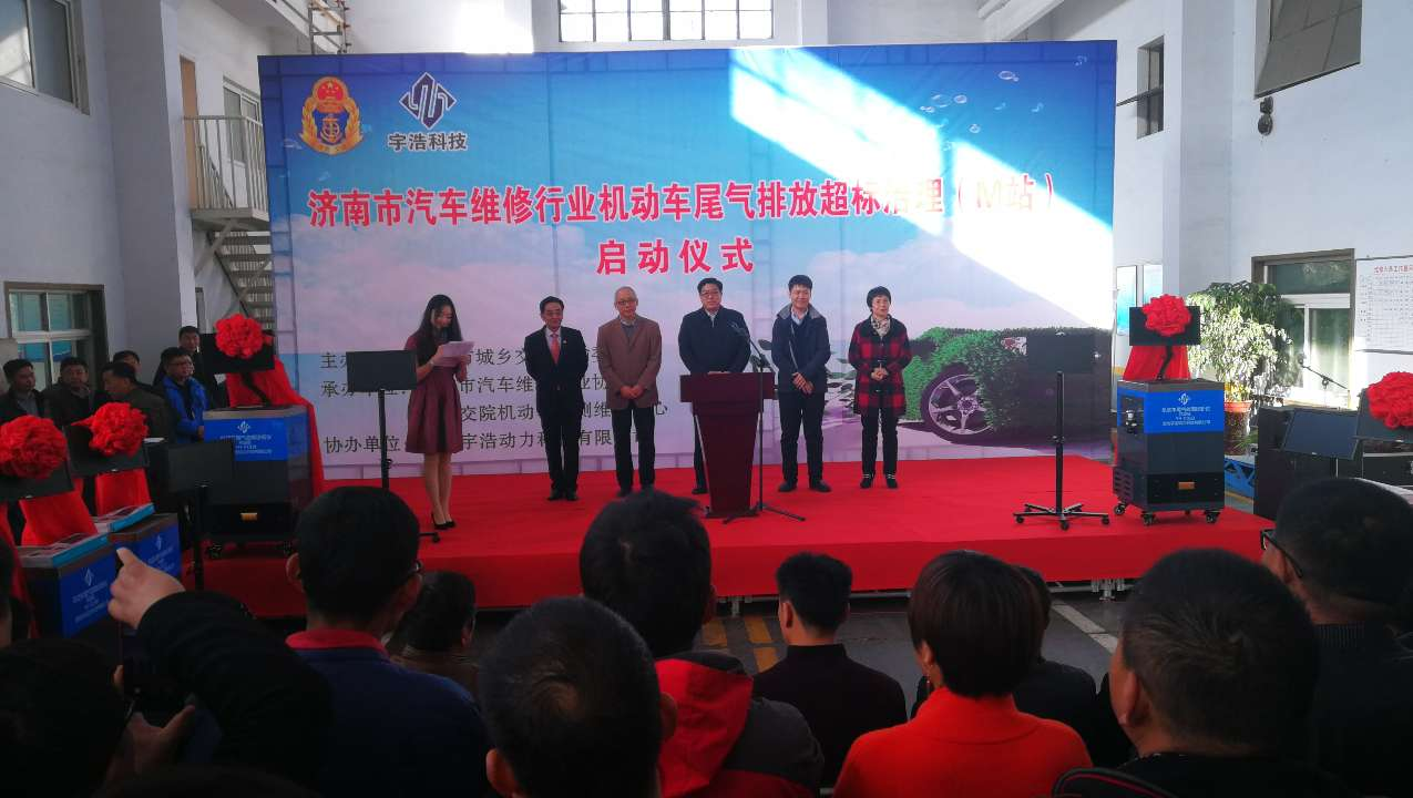 济南机动车尾气超标治理站启动运营