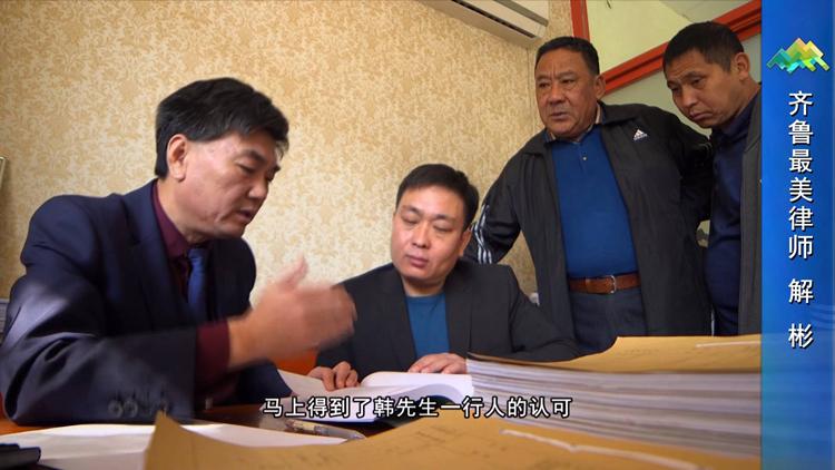 """""""齐鲁最美律师""""解彬:公共法律服务要让百姓算个""""明白账"""""""