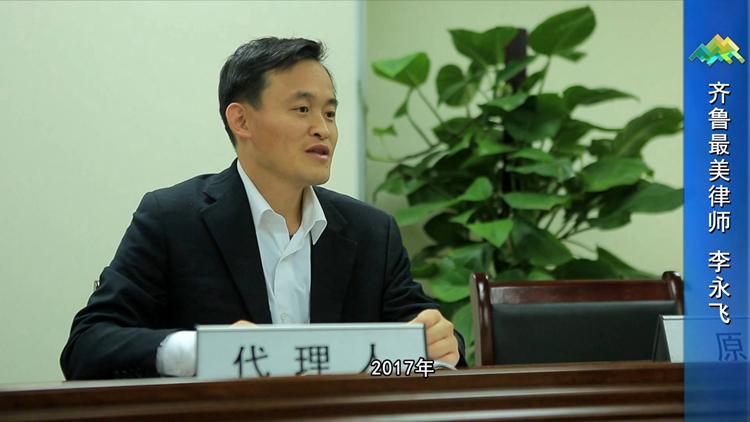 """""""齐鲁最美律师""""李永飞:从业6年未让被援助对象花过一分钱"""