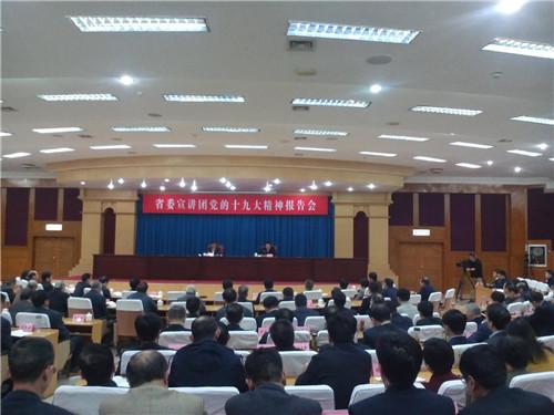 山东省委宣讲团到日照宣讲党的十九大精神