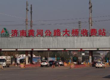 山东三座黄河大桥明起终止收费 今年已取消5个一级公路收费站