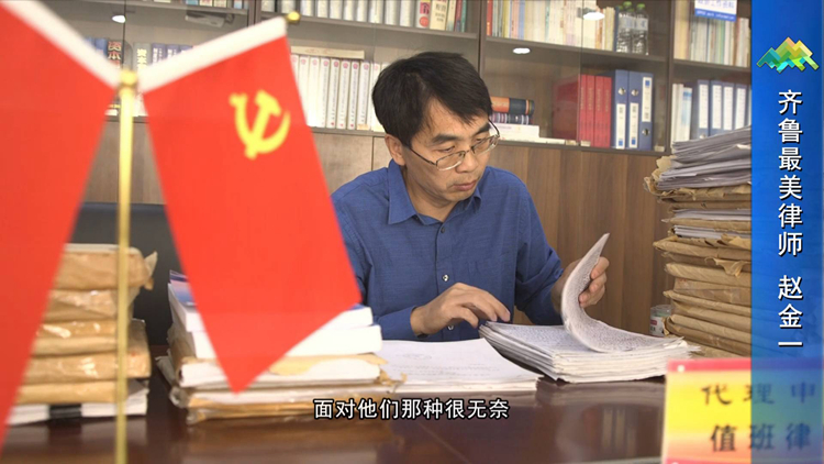 """""""齐鲁最美律师""""赵金一:睡农家铺吃农家饭,把百姓当亲人"""