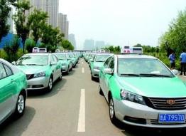 定了!济南出租车价调整方案发布:打车20公里内不涨价