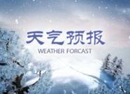 海丽气象吧丨泰安继续发布寒潮蓝色预警信号 最多降10℃,有冰冻