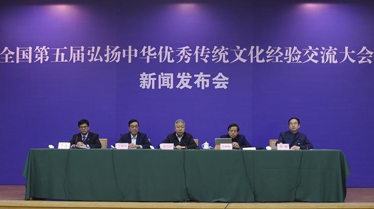 全国第五届弘扬中华优秀传统文化经验交流大会新闻发布会济南召开