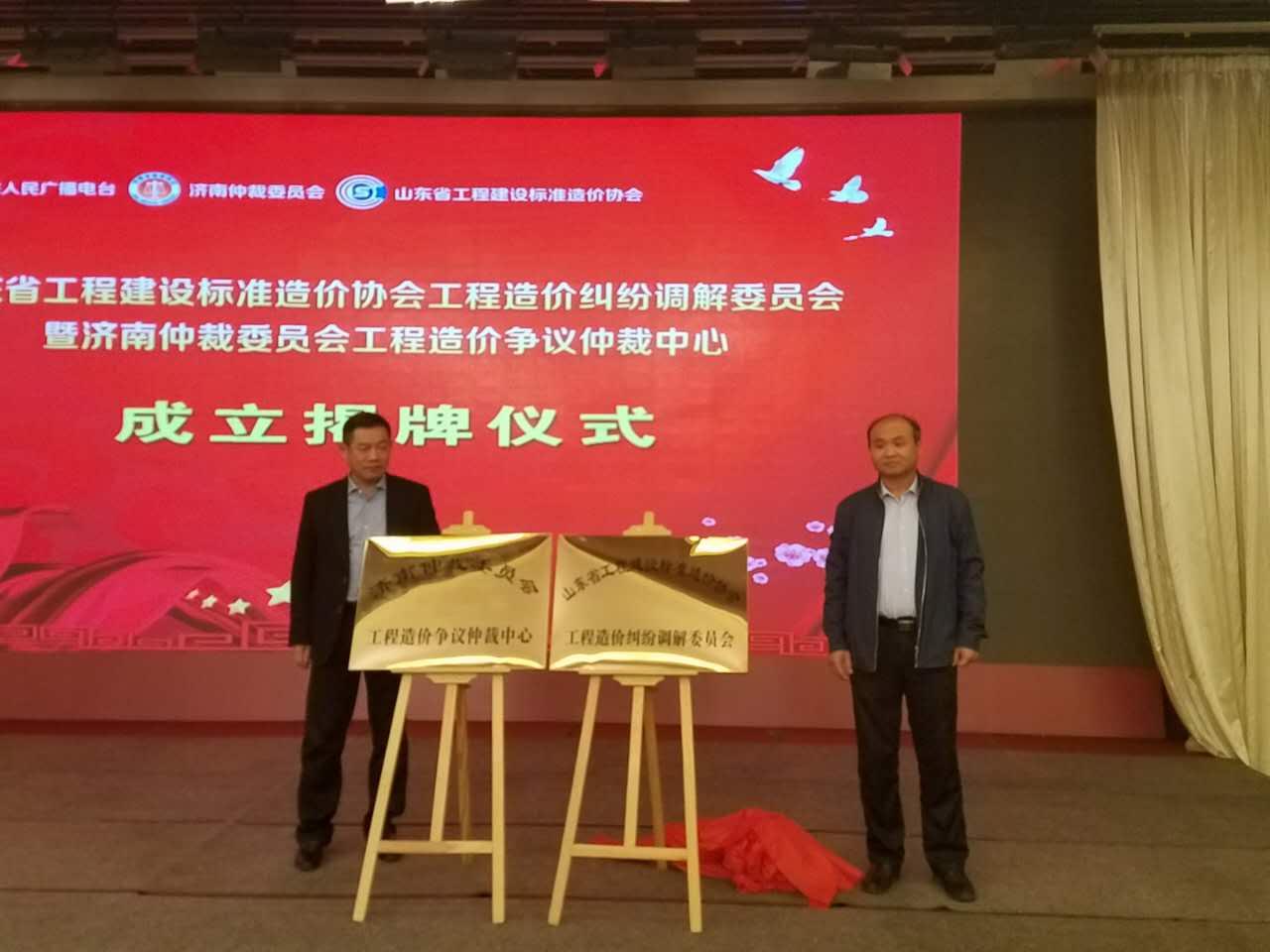 全国首家工程造价行业仲裁办事机构揭牌成立