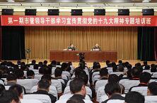 临沂市第一期市管领导干部学习宣传贯彻 党的十九大精神专题培训班开班
