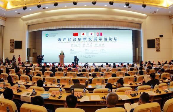东北亚海洋经济创新发展示范论坛在山东成功举办