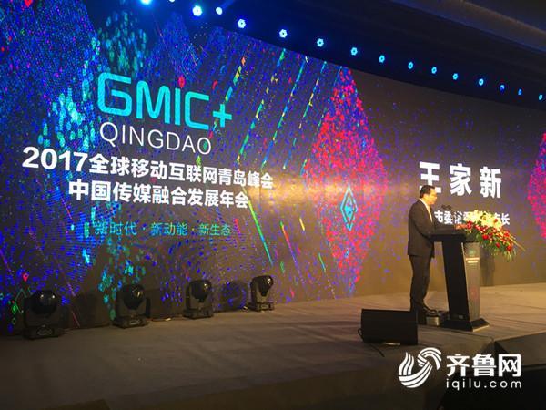 gmic 全球移动互联网青岛峰会暨中国传媒融合发展年会