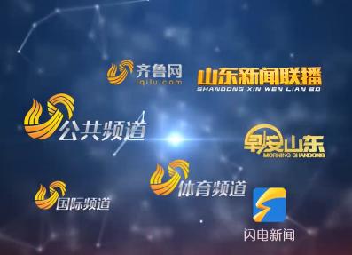 看见未来!2018年山东广电融媒体资讯中心优质资源集中发布
