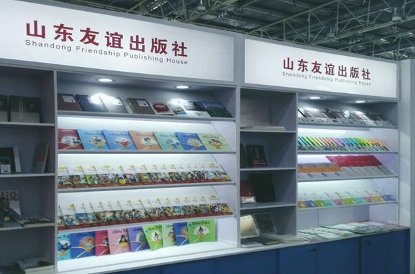 国家文化出口重点企业和重点项目名单公示 山东友谊出版社入选