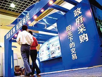 山东规定省级采购限额标准 服务和工程类限额100万元