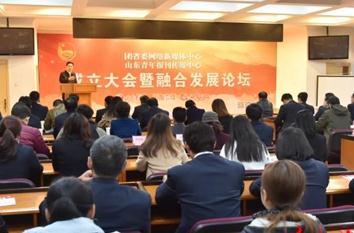 """山东团省委新闻舆论阵地成立""""两个中心"""" """"网上网下""""全覆盖"""