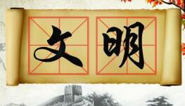 第五届全国文明单位名单揭晓 山东近百家单位入选