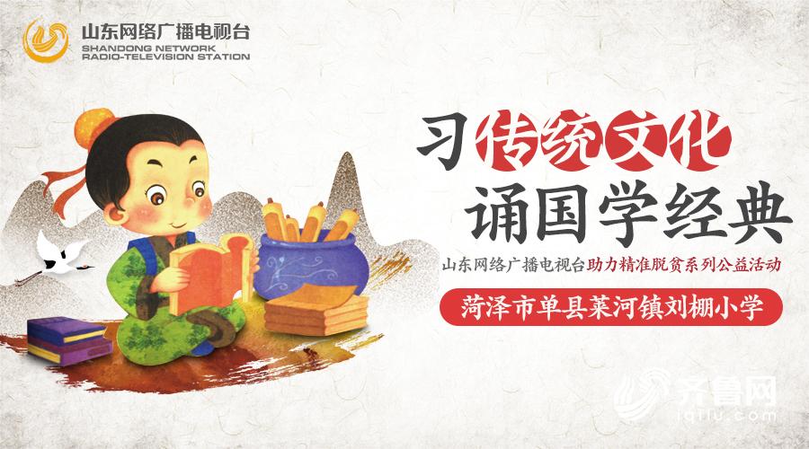 """""""国学公益行·共筑中国梦""""系列活动走进单县刘棚小学图片"""