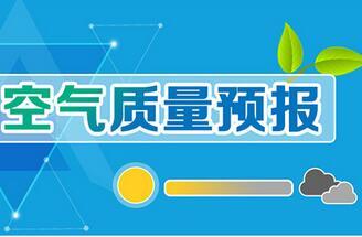 20日至21日京津冀等或有中至重度污染 影响范围包括济南、德州