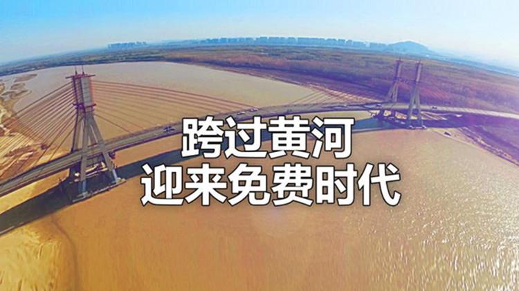 """黄河大桥迎免费时代 济南""""携河发展""""北跨步伐正加快"""