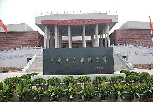 """台儿庄大战遗址列入""""全国红色旅游经典景区三期总体建设方案项目"""""""