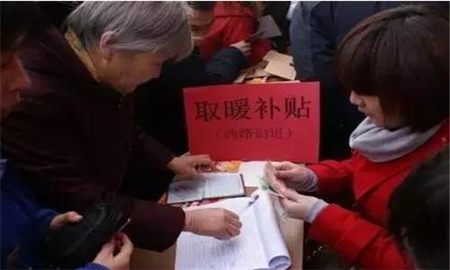 每人1700元 淄博企业退休人员取暖补贴已提前发放到位