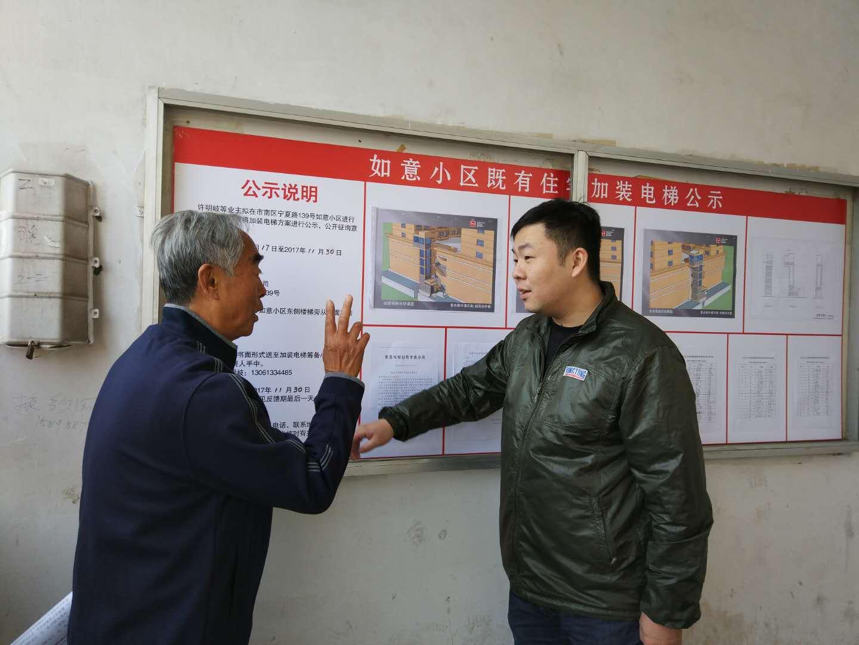 """青岛首个老小区加装电梯方案公示 如意小区将""""如意"""""""
