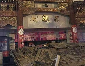 济南大观园仿古建筑疑似坍塌 工作人员:正常拆除