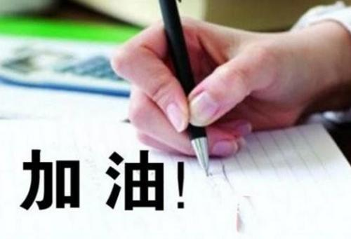 """""""国考""""报名确认今截止 12月4日起打印准考证"""