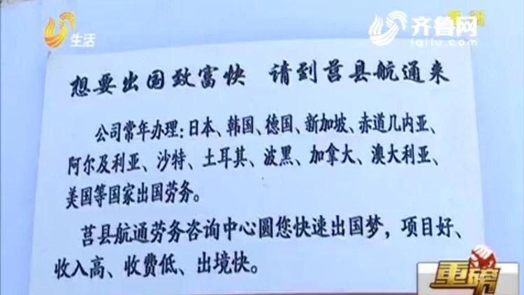 为赚钱欲出国打工 潍坊男子交中介费两年却只能在家种地