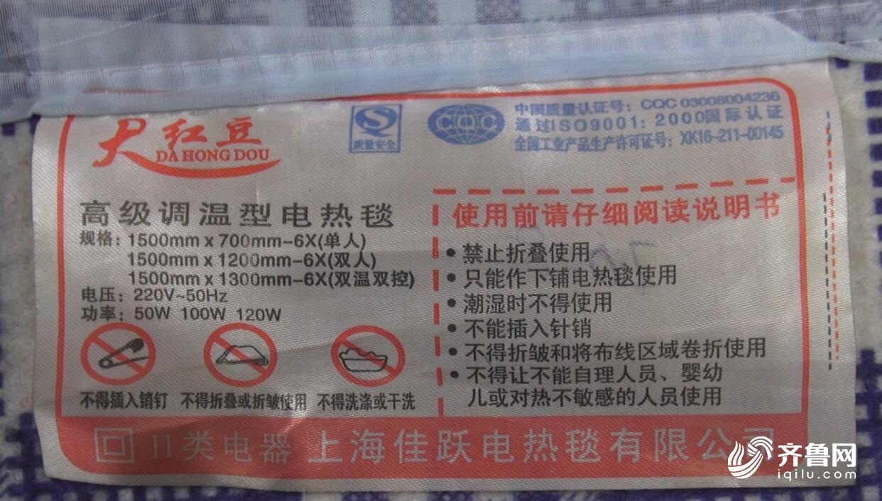 记者发现,这个品名为大红豆的电热毯并没有3c认证,只有一个中国质量认证号,然而,记者在中国质量认证中心的官方网站上,并没有查到任何信息。而且,更为直观的是,整个电热毯的做工相当粗糙。 山东省家电行业协会高级工程师李巍介绍说,电褥子刚用时候挺好,用了一段时间后里边的电阻丝断了,断了你再摩擦,蹬它的时候里边就打出火来了,打火星如果不是阻燃材料,里边这棉絮也好,毯子也好,如果不是阻燃的话就容易出现明火,就容易着了。 李巍介绍,电热毯的电热丝主要分为三种,单芯直丝,单螺旋丝以及双螺旋丝。单螺旋丝就是在电热毯的发