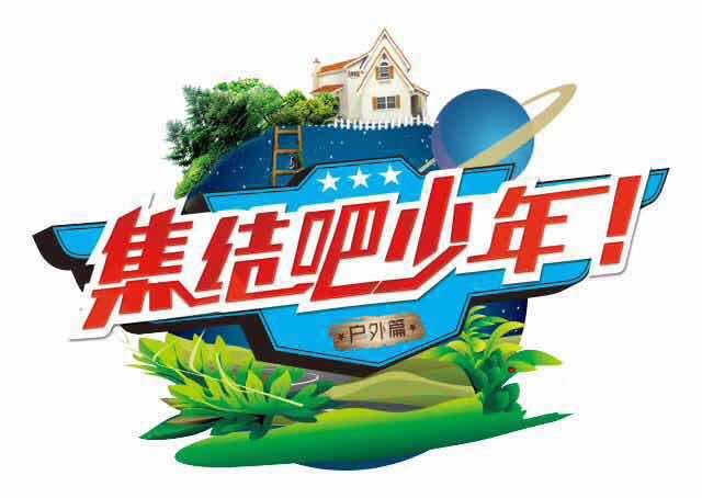 淄博首档青少年户外真人秀节目12月1日首播