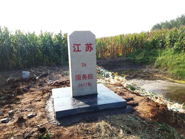台儿庄区全面完成苏鲁线(徐州枣庄段)界桩更换