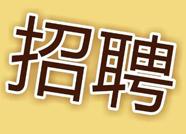 又一波省属事业单位招聘来啦 山东三家高校招聘210人