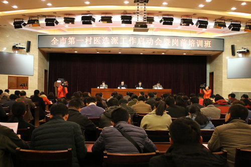 """淄博市首批""""第一村医""""将于11月27日前全部到岗"""