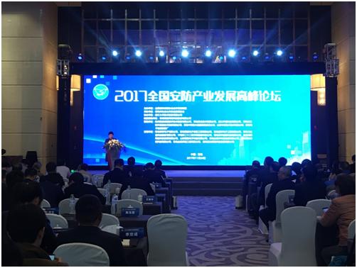 打造智能安防 2017全国安防产业发展高峰论坛在青岛举行