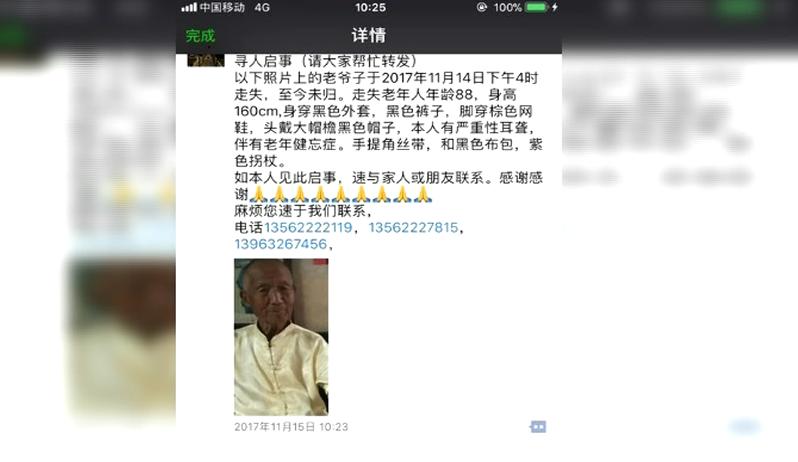 """枣庄89岁健忘老人走失  朋友圈引发爱心""""微接力"""""""