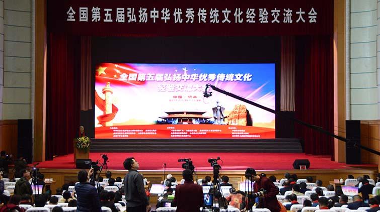 全国第五届弘扬中华优秀传统文化经验交流大会在济南开幕