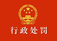 中国人寿庆云县支公司违法给予客户合同外利益被罚8万元