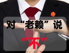 """打击老赖山东出""""新招""""!列入黑名单行政审批或受限"""
