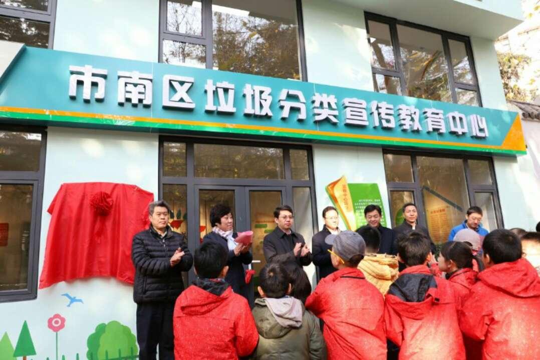 打造绿色环保宣教基地!青岛首个垃圾分类宣教中心启动运行