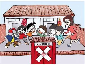 郯城县整顿规范民办幼儿园 164所不合格幼儿园被关停