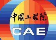 中国工程院2017年院士增选结果出炉 中国海洋大学两人入选
