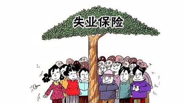 青岛上调失业保险金标准 4万多名失业人员享受新待遇