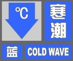 海丽气象吧丨淄博发布寒潮蓝色预警,大风+降温说到就到