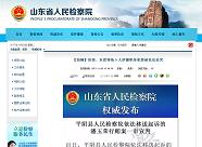 济南、东营等地5人涉嫌职务犯罪被依法追究