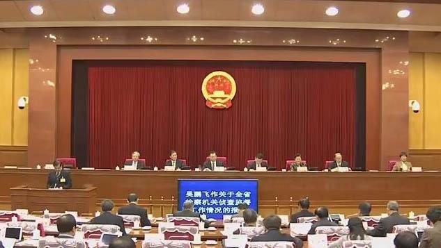 山东省十二届人大常委会第三十三次会议举行第二次全体会议