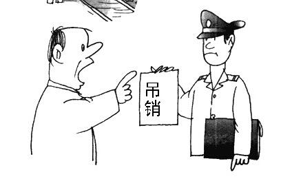 长期未经营!峄城区64家企业被吊销营业执照