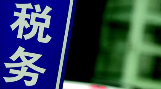 薛城这177家企业营业执照被吊销!长期停业未申报纳税