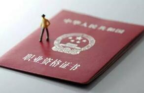 你手里的证还有用吗?淄博公布140项职业资格 其他都不认可